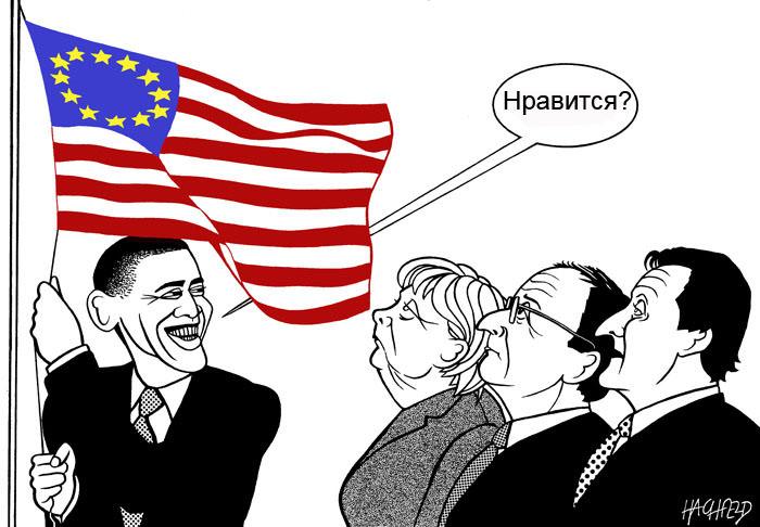 Американское завоевание Европы